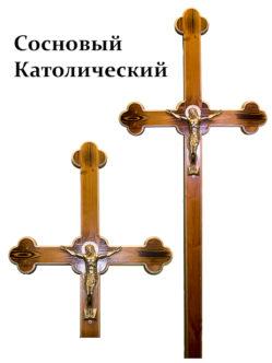 Деревянный крест на могилу католический