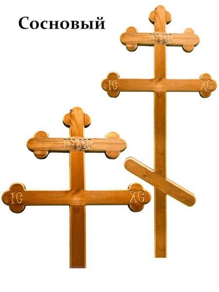 Крест К10 ажурный (сосна, резьба) - Фото 1 | Компания «Венок»
