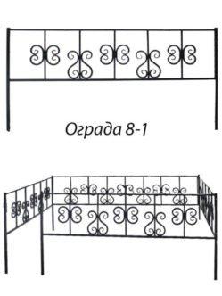 Ограды на кладбище в магазине Венок