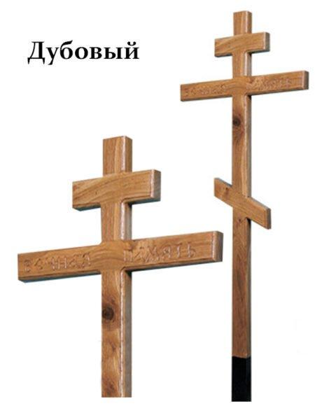 Крест дубовый 20 с надписью «Вечная память» - Фото 1 | Компания «Венок»