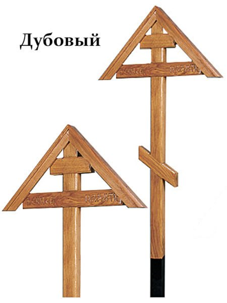 Крест дубовый 22 с домиком и надписью - Фото 1 | Компания «Венок»