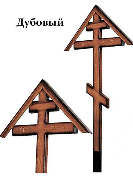 Крест дубовый 31 «домиком» напыленный с надписью - Фото 1   Компания «Венок»