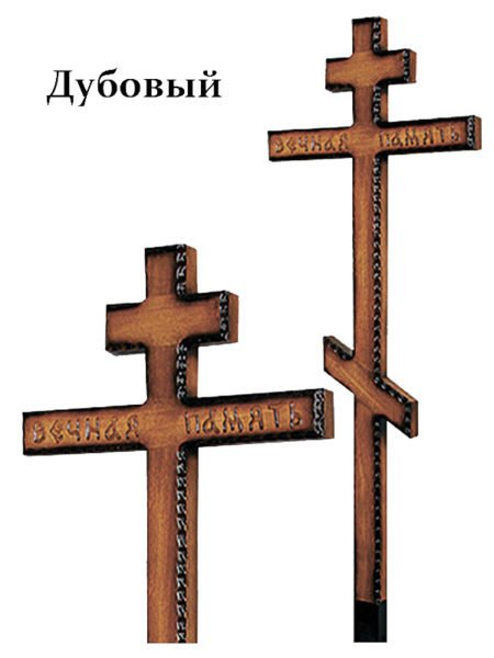 Крест дубовый 33 резной с напылением и надписью - Фото 1 | Компания «Венок»