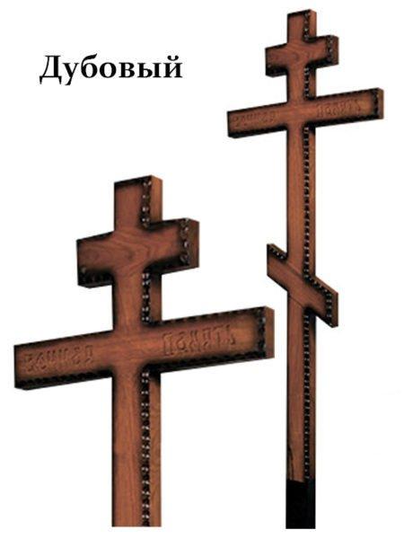Крест дубовый 60 резной с напылением и надписью - Фото 1 | Компания «Венок»
