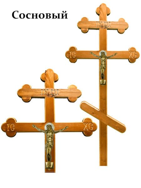Крест К10 ажурный (сосна, резьба, распятие) - Фото 1 | Компания «Венок»