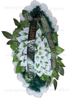 Венок на похороны с лентой и надписью