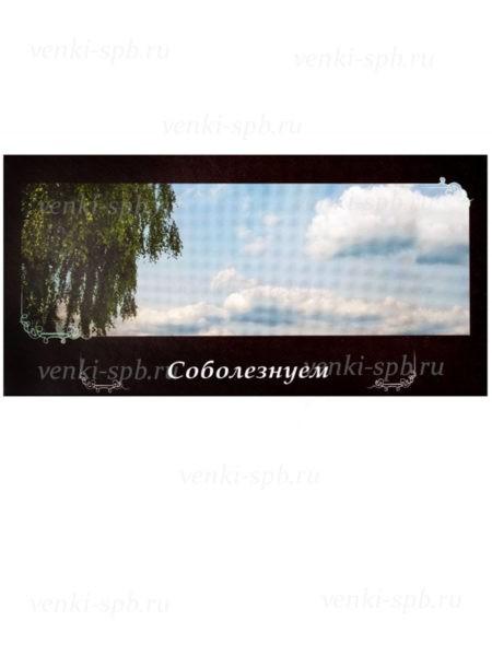 Конверт для денег на похороны «Соболезнуем» - Фото 1 | Компания «Венок»