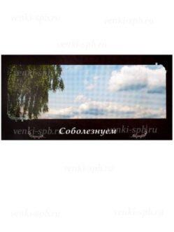 """Конверт для денег на похороны в СПб """"Соболе6знуем"""""""