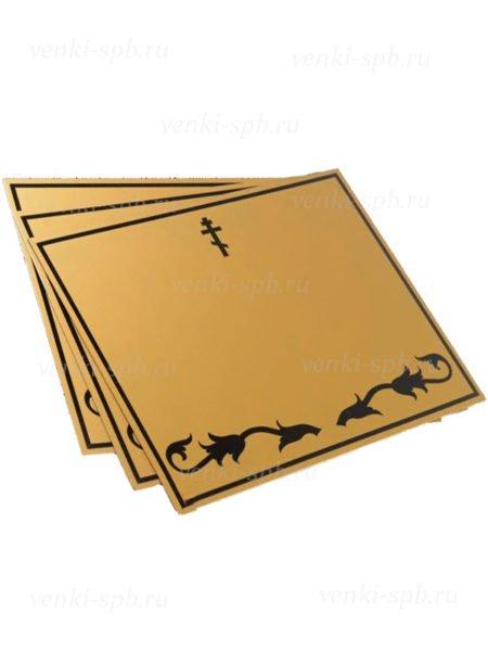 Табличка на крест металлическая (золотая) - Фото 1 | Компания «Венок»
