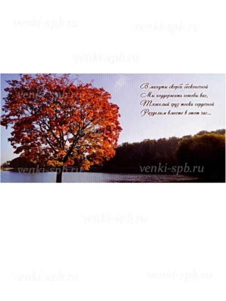 Конверт для денег на похороны «Осень» - Фото 1 | Компания «Венок»