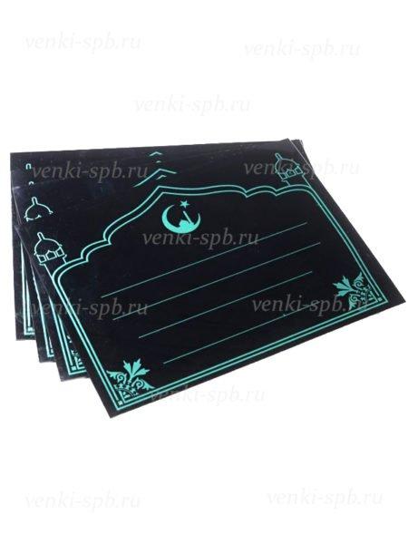 Табличка мусульманская пластиковая (черная) - Фото 1 | Компания «Венок»