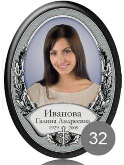 Портрет на памятник с датами жизни и смерти 32 спб