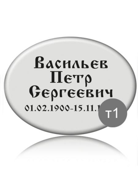 Ритуальная табличка овальная №1 - Фото 1 | Компания «Венок»