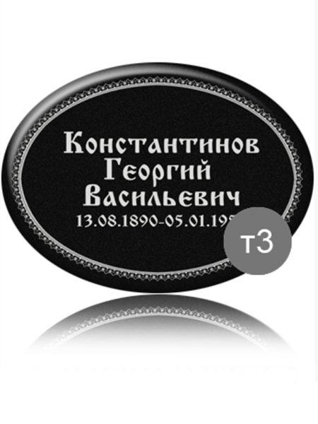 Ритуальная табличка овальная №1 - Фото 4 | Компания «Венок»