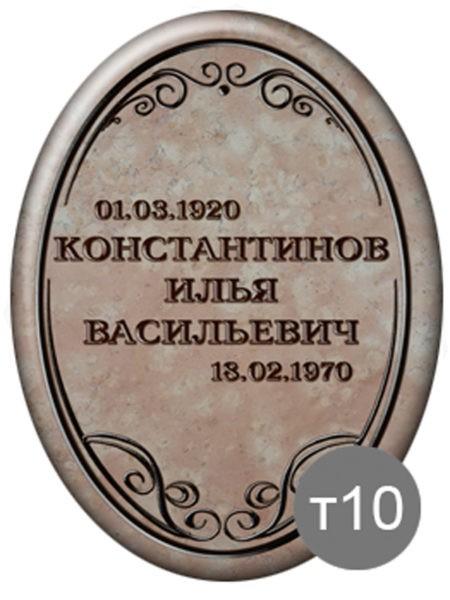 Ритуальная табличка овальная т10 - Фото 1 | Компания «Венок»