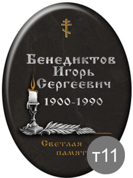 Ритуальная табличка овальная т11 - Фото 1   Компания «Венок»