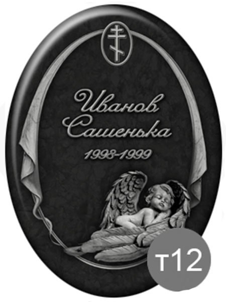 Ритуальная табличка т12 - Фото 1 | Компания «Венок»