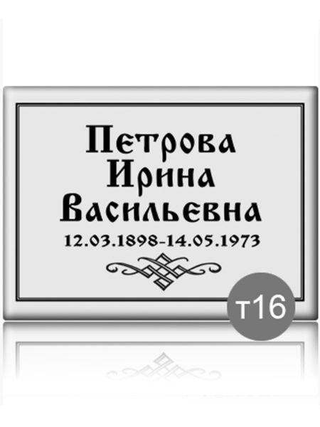 Ритуальная табличка прямоугольная т16 - Фото 1 | Компания «Венок»