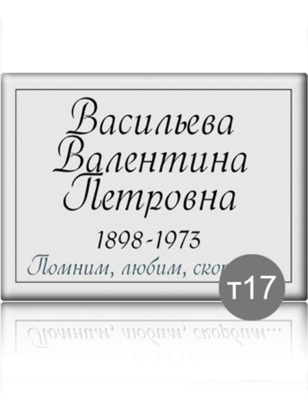 Ритуальная табличка прямоугольная т17 - Фото 1 | Компания «Венок»