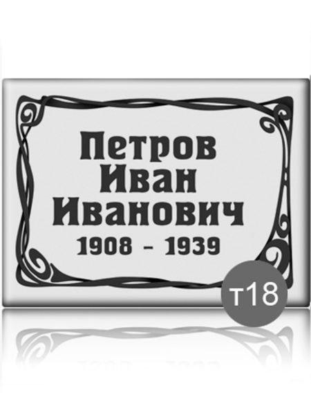 Ритуальная табличка прямоугольная т18 - Фото 1 | Компания «Венок»