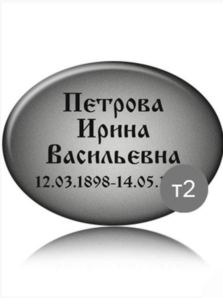 Табличка на памятник т2 - Фото 1 | Компания «Венок»