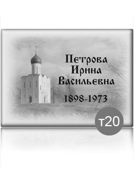 Ритуальная табличка прямоугольная т20 - Фото 1   Компания «Венок»