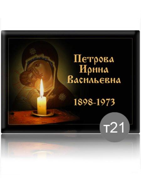 Ритуальная табличка прямоугольная т21 - Фото 1 | Компания «Венок»