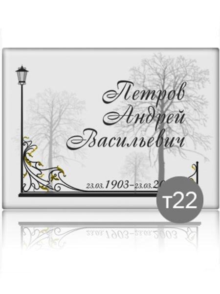 Ритуальная табличка прямоугольная т22 - Фото 1 | Компания «Венок»