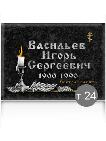 Ритуальная табличка прямоугольная т24 - Фото 1 | Компания «Венок»