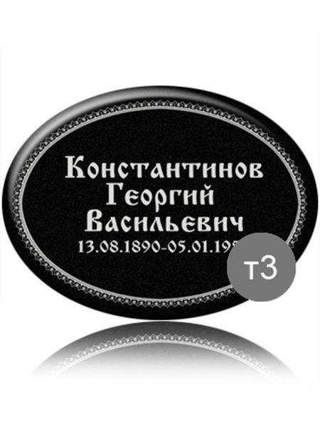 Ритуальная табличка овальная т3 - Фото 1 | Компания «Венок»