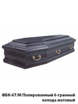 Гроб полуторка темный полированный Бергамо купить на похороны в Санкт-Петербурге