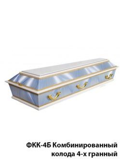 Гроб-полуторка комбинированный купить в спб светлый