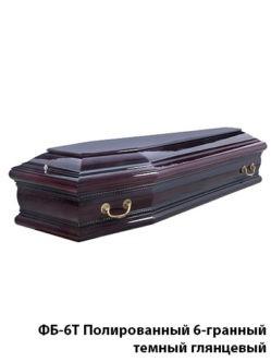 Гроб полированный 6-гранный темный Бергамо с глянцевым покрытием