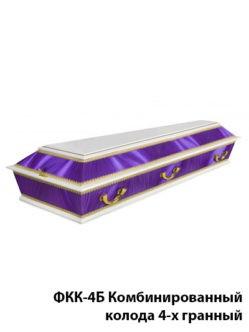 Гроб-полуторка комбинированный купить в спб фиолетовый