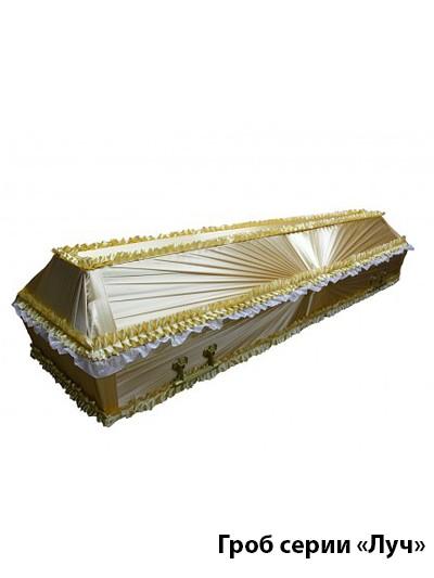 Гроб обитый тканью серия «Луч» стандарт/ полуторный/ двойной - Фото 1 | Компания «Венок»