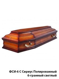 """Гроб лакированный шестигранный """"Сириус"""" светлый заказать на похороны в спб"""